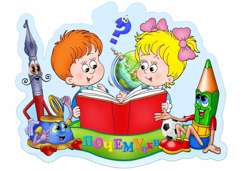 Картинки группа почемучки для детского сада
