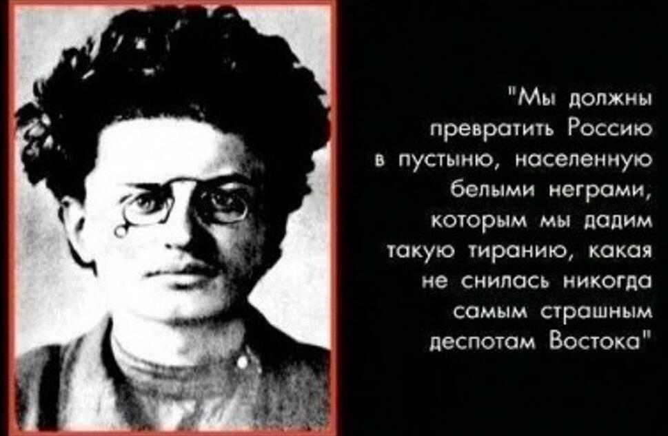 Злобою сотканы Декреты товарища Троцкого