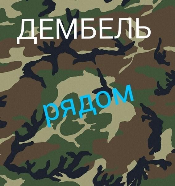 Одноклассниках, картинки про дембель 2019
