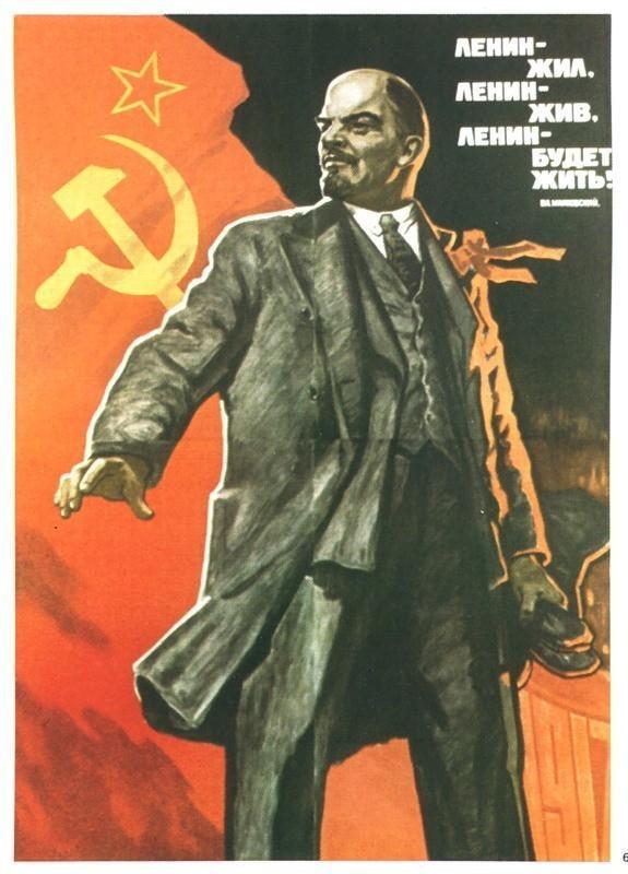 К юбилею Ленина!