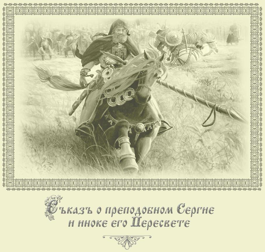 Сказ о преподобном Сергии и иноке Пересвете