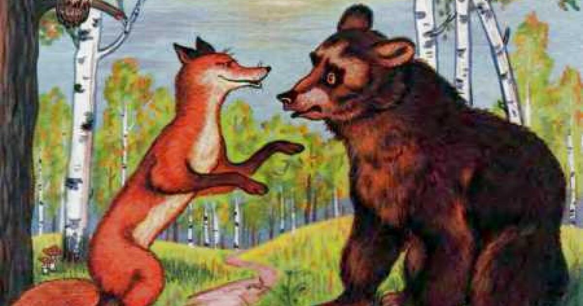 иллюстрации к русской народной сказке лиса волк и медведь пернатые