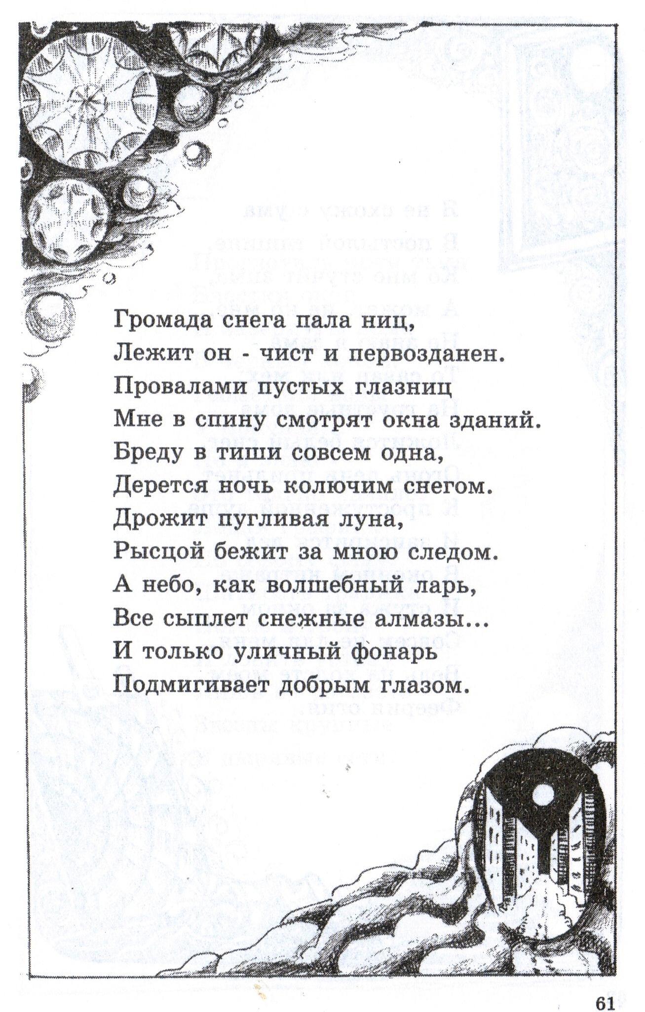 https://s.poembook.ru/theme/51/c9/c8/32b0073afbb9e7a4ee681d0d9232f0580bd59d21.jpeg