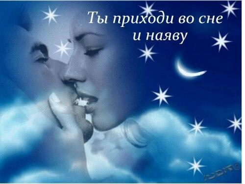 Сновидения