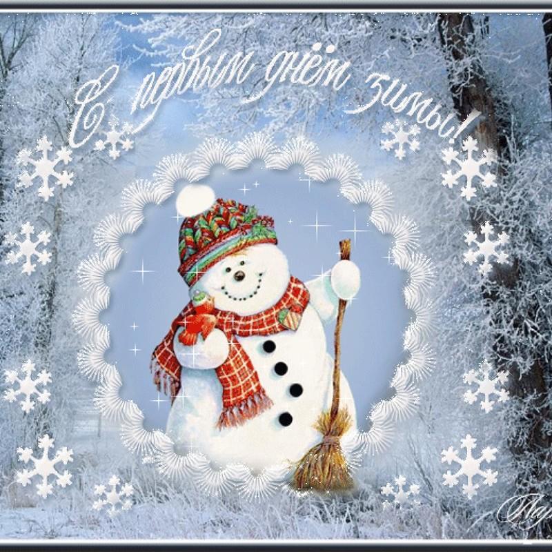 Юбилею свекрови, открытки вот и зима пришла