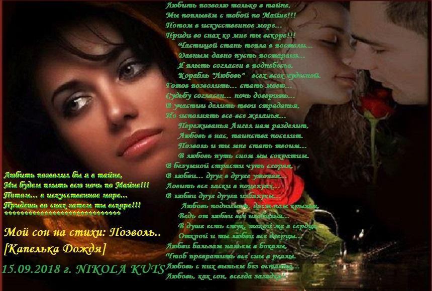 """Любовь, как сон, всегда загадка(Сон на стихи: """" Позволь"""" Автора (Капелька Дождя))"""