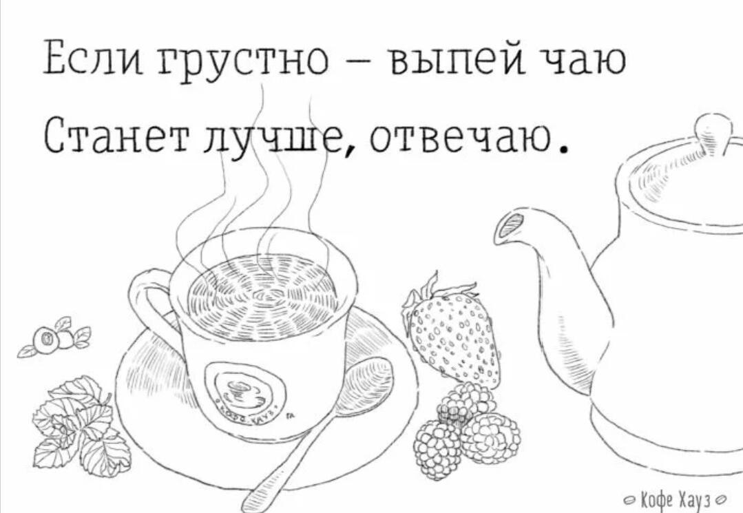 Картинки чая с надписями, добрый