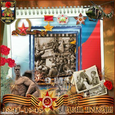 Великий Праздник - день Победы!