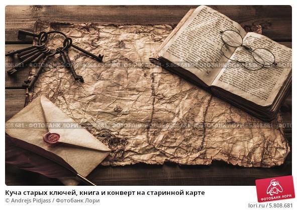 прослойка 4 фото 1 слово старинная карта книги качественном