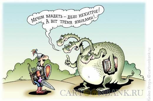 Разговор со Змеем.