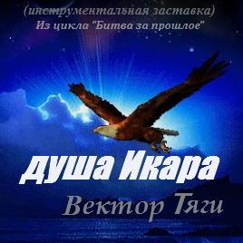 Вектор Тяги - душа Икара