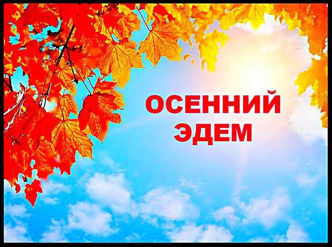 Осенний Эдем