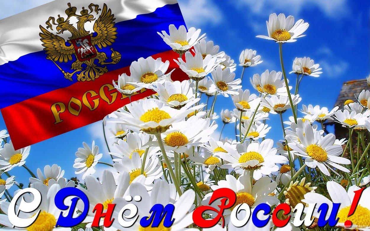 независимость россии открытки если