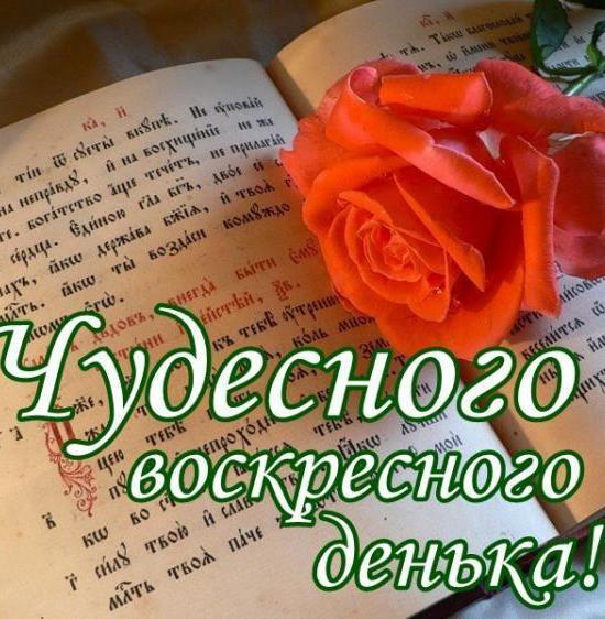 Поздравление с воскресным днем в стихах