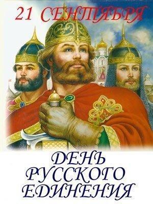С Всемирным Днем Русского Единения!