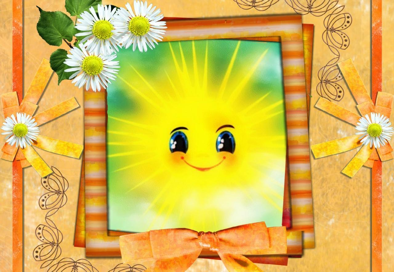 Открытка с солнышком позитив