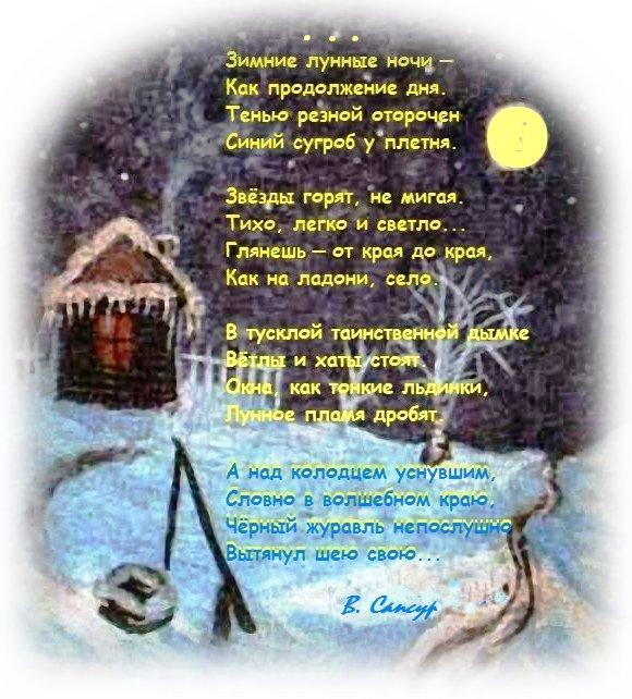 стихи о ночи и луне прямой кишки