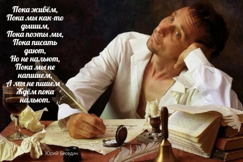 Лозунг поэтов