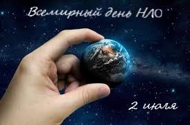2 июля. Всемирный день НЛО. (Вэшки в календаре)