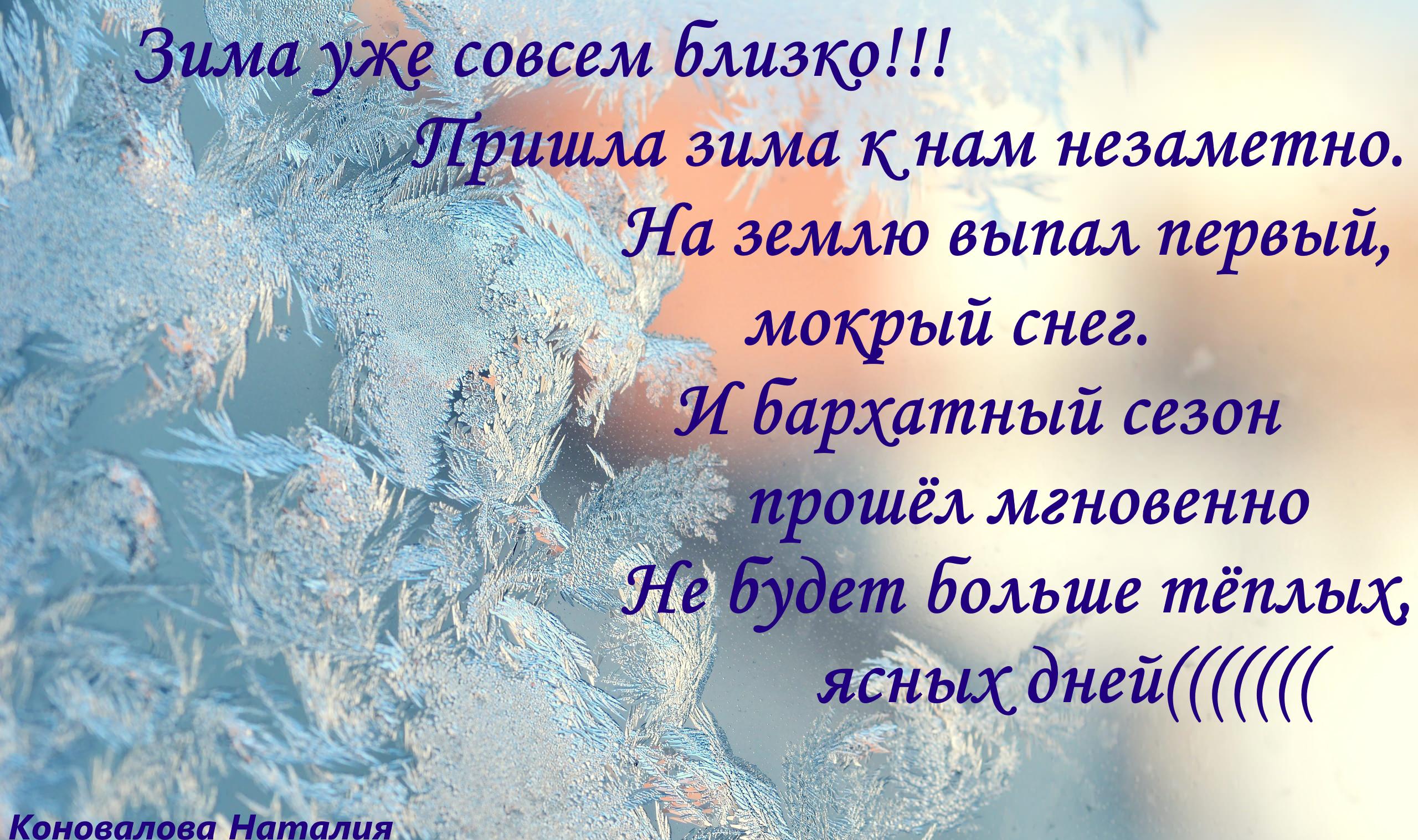счастью, стихи о первом дне зимы красивые тех, кто боится