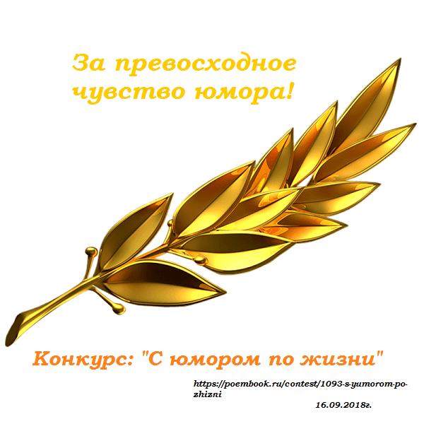 Яхада ( конкурс о юморе - 10 место)