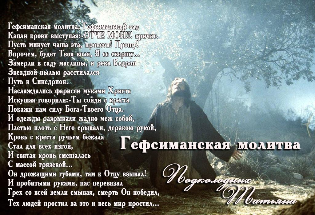 Стих гефсиманский сад за тебя
