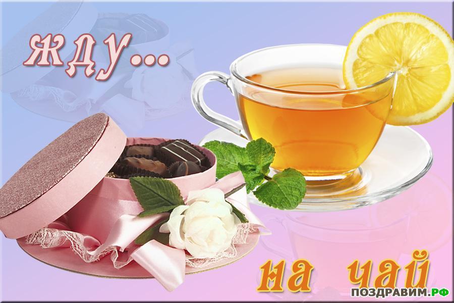 Приходи ко мне на чай картинки, день