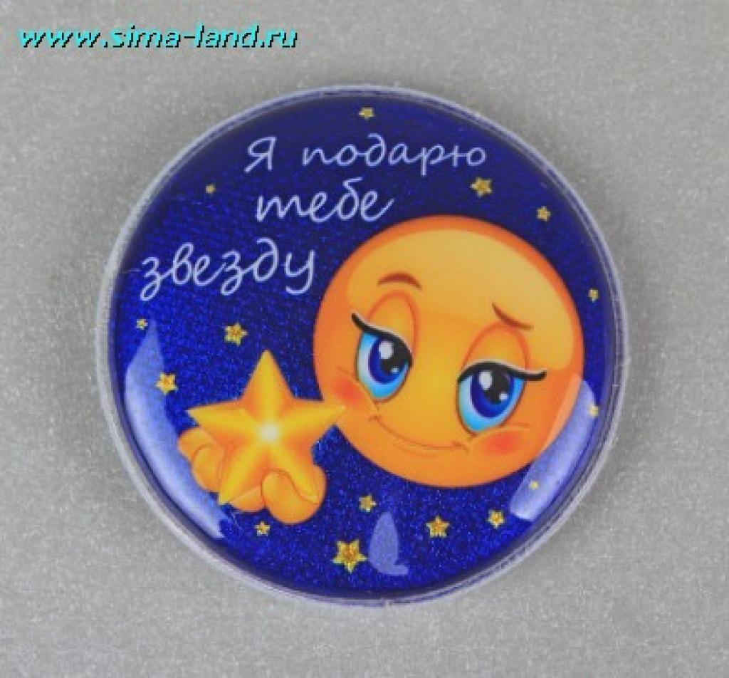 Подари мне звездочку