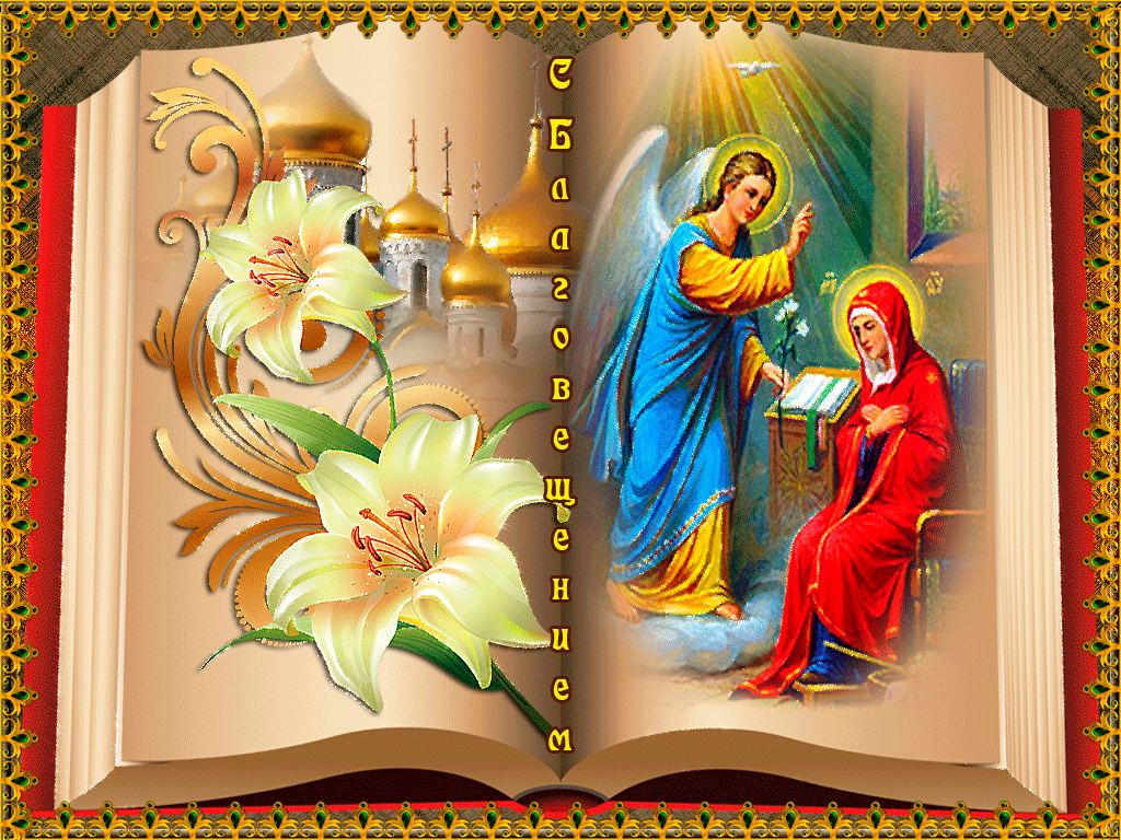 Открытки благовещение святой богородицы