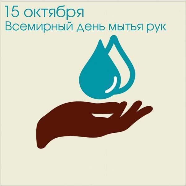 15 октября. Всемирный день мытья рук (Вэшки в календаре)