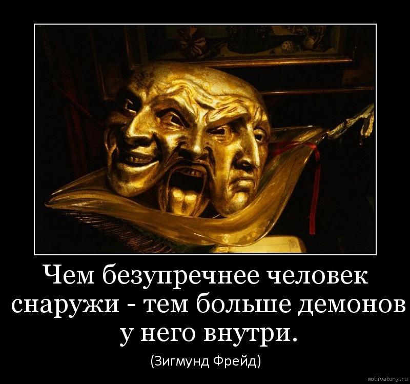 как поговорить со своим демоном