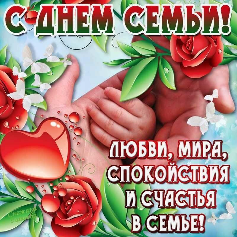 Поздравления с международным днем семьи прикольные