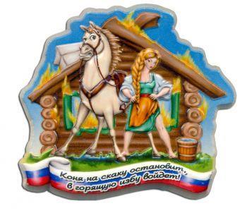 Картинка с женским днем с конем и горящей избой
