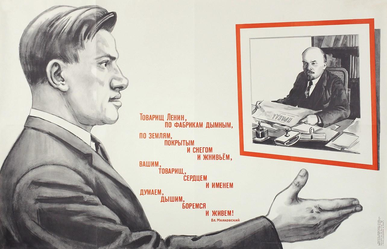 Владимир Маяковский. Разговор с товарищем Лениным