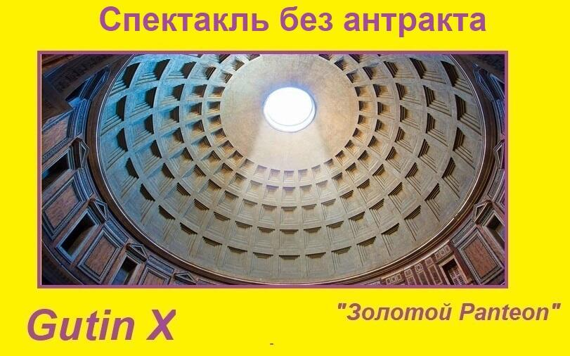 Спектакль без антракта(Prod. Gutin X)