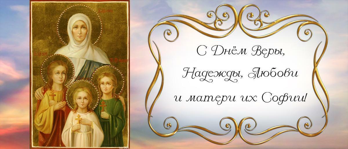 Открытка поздравление с именинами вера надежда любовь 30 сентября