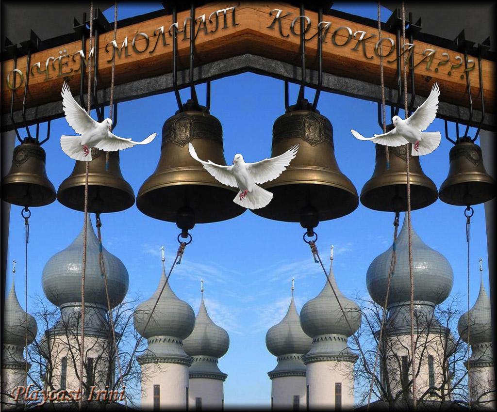 Картинки колокола храма