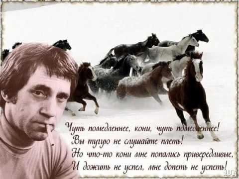 """""""Кони привередливые..."""""""