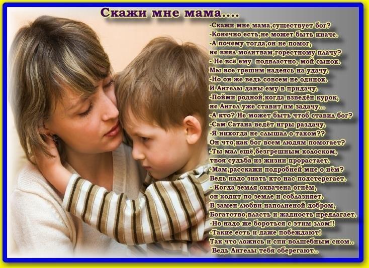 Поздравление мамы от маленького сына 78
