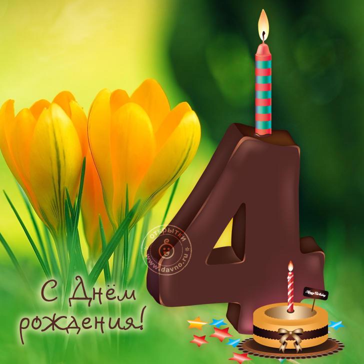 Поздравления на 4 года день рождения девочки как 904