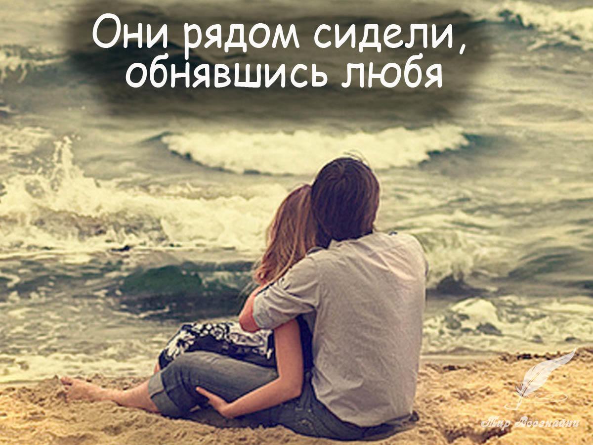 фраза я с тобой рядом картинка помощью неё
