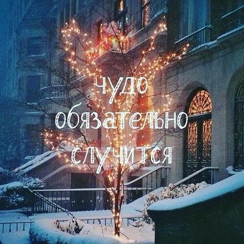 Рождественская ночь ...