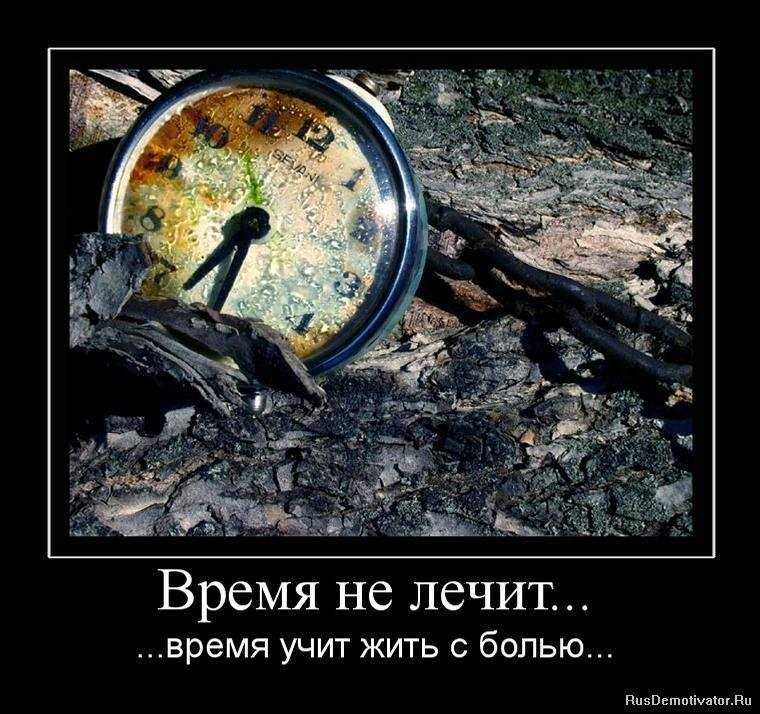 картинки время лечит места