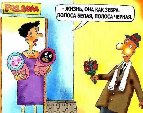 Адекватный муж
