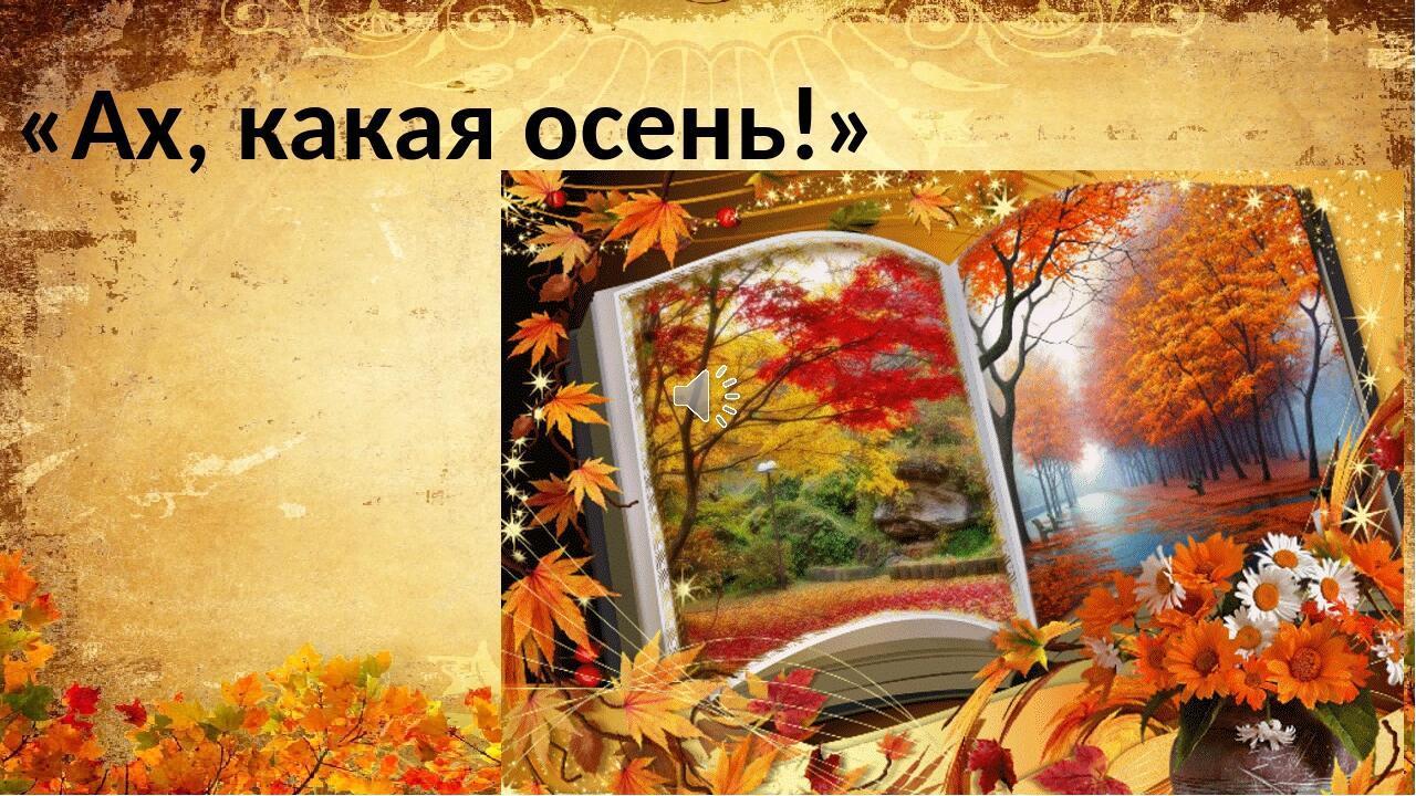 Какая осень, ах, какая осень!