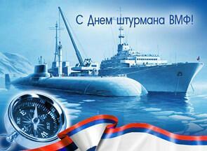 25 января. День штурмана ВМФ РФ.