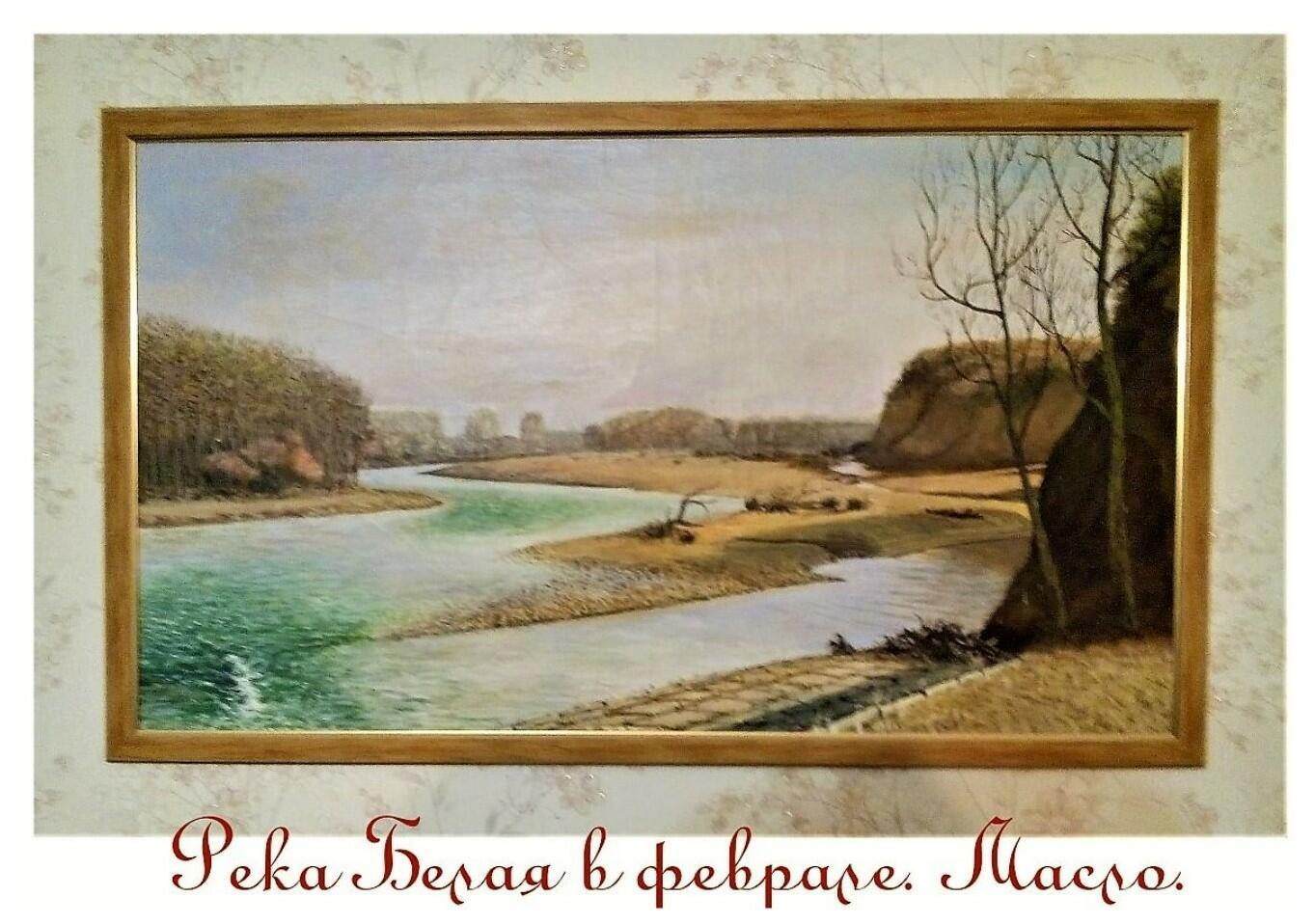 "Моя картина ""Белая река"""