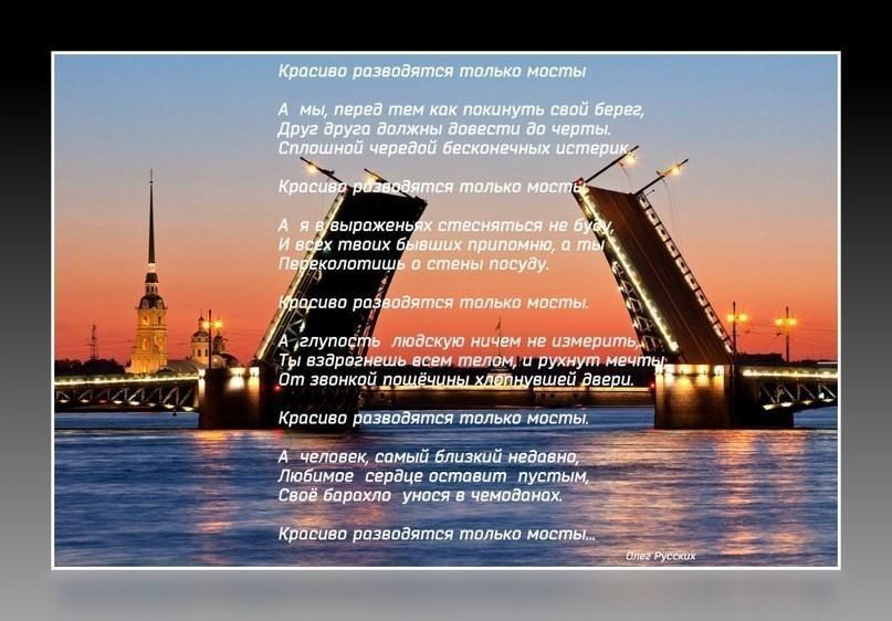 Стих о разводных мостах