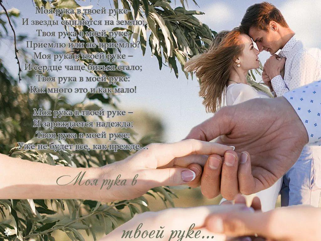 Стихи в руке открытка