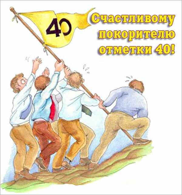 Прикольное поздравление с днем рождения для мужчины в 40 лет